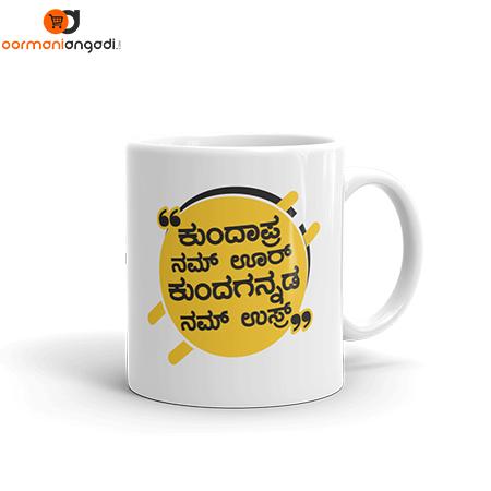 Kundapara Nam Oor Kundagannada Nam Usr - Coffee Mug