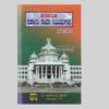 Karnataka Sarkari Seva Niyamagalu