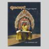 Daivaradhane Samskrithika Adhyana