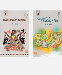 Muddu Ramana Manasu - Baduku - Belaku - K. C. Shivappa