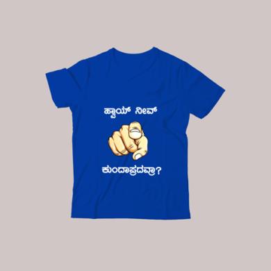 Hoi Niv Kundapradvra – Kids T-Shirt