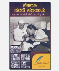 Nehru Parade Sariyitu