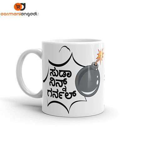 Suda Ninn Garnal - Coffee Mug