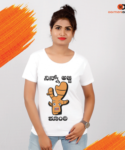 Ninn Ajji Soonti Women's T-Shirt