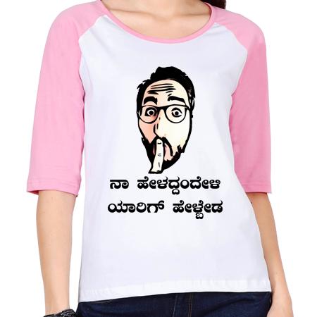 Naa Heladdandeli Yaarig Helbeda Raglan T-Shirt - Women's