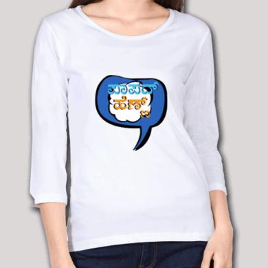 Paapad Henn Women's Full Sleeve T-Shirt