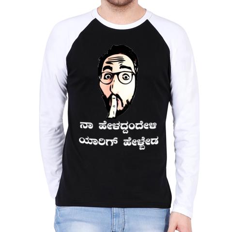 Naa Heladdandeli Yaarig Helbeda Raglan T-Shirt - Men's