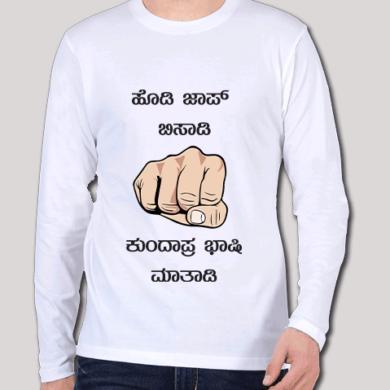 Hodi Jaap Bisadi Kundapra Bhashi Matadi Men's Full Sleeve T-Shirt