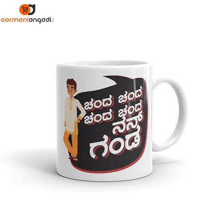 Chanda Chanda Chanda Nan Ganda Coffee Mug