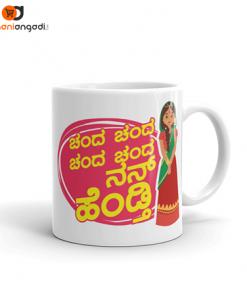 Chanda Chanda Chanda Nan Hendathi Coffee Mug