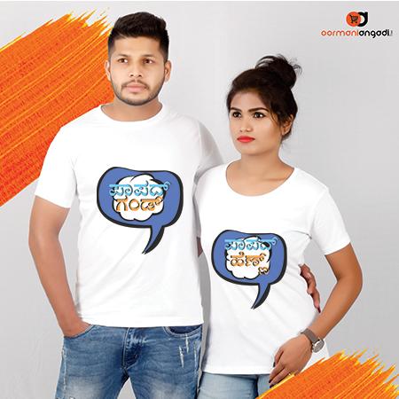 Paapad Henn/Gand - Couple T-shirts