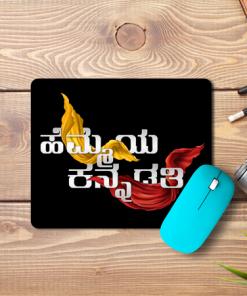 Hemmeya Kannadati Mouse Pad