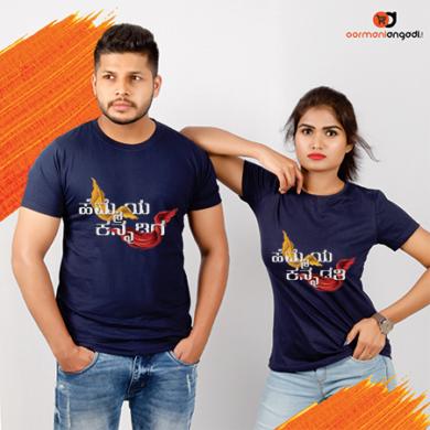 Hemmeya Kannadiga-Kannadati - Couple T-shirts
