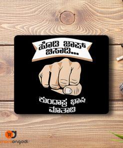 Hodi Jaap Bisadi Kundapra Bhashi Matadi Mouse PadHodi Jaap Bisadi Kundapra Bhashi Matadi Mouse Pad