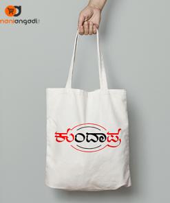 Kundapra Tote Bag - Kannada