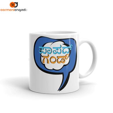 Paapad Gand Coffee Mug