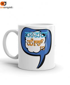 Paapad Henn Coffee Mug