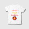 Baarisu Kannada Dindimava Kids T-Shirt