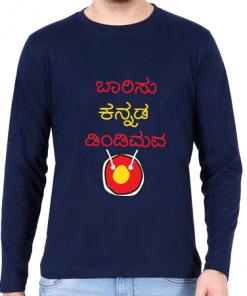 Baarisu Kannada Dindimava Men's Full Sleeve T-Shirt