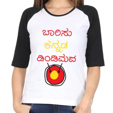 Baarisu Kannada Dindimava Raglan T-Shirt – Women's