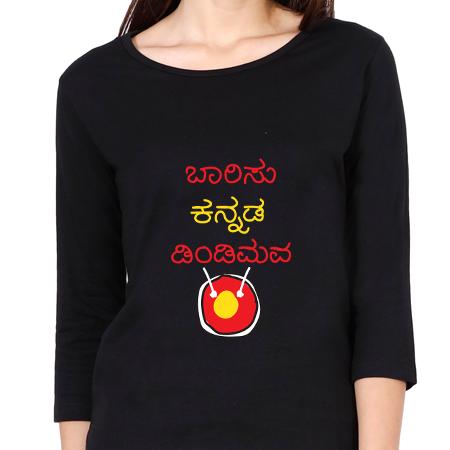 Baarisu Kannada Dindimava Women's Full Sleeve T-Shirt