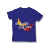 Hemmeya Kannadiga Boy T-Shirt