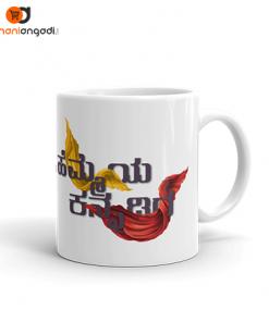 Hemmeya Kannadiga Mug