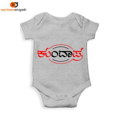 Kundapura Kids Romper -Kannada