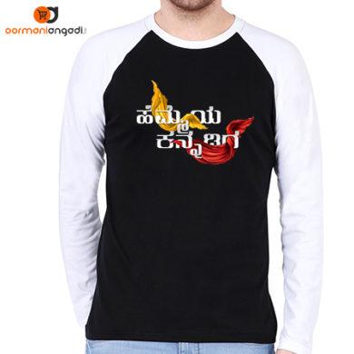 Hemmeya Kannadiga Men's Raglan T-Shirt