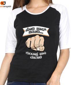 Hodi Jaap Bisadi Kundapra Bhashi Matadi Raglan T-Shirt – Women's