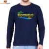 Kundapura Men's Full Sleeve T-Shirt
