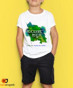 Vishwa Kundapra Kannada Dina Kids T-shirt