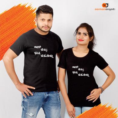 Oor Bittru Bashi Bidudilla - Couple T- shirts