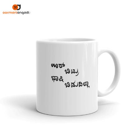 Oor Bittru Bashi Bidudilla Coffee Mug