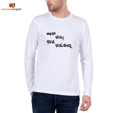 Oor Bittru Bashi Bidudilla - Full Sleeves T-shirt - Men's