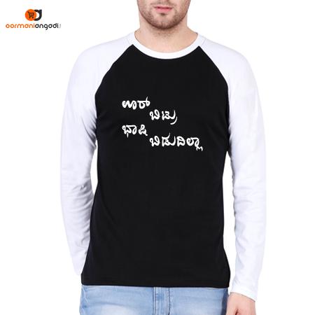 Oor Bittru Bashi Bidudilla Men's Raglan T-Shirt