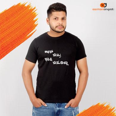 Oor Bittru Bashi Bidudilla Men's T-shirt